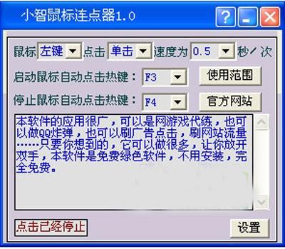 小智鼠标连点器_【键盘鼠标鼠标连点器】(55KB)