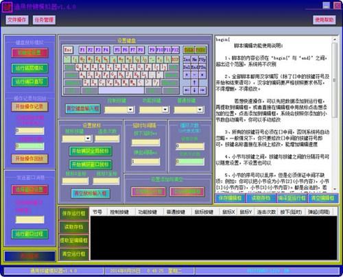 鼠标键盘模拟器_【键盘鼠标鼠标键盘模拟器】(81KB)