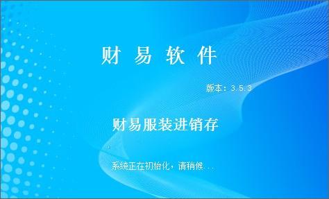 财易服装进销存软件_【财务软件财易服装进销存软件】(11.1M)