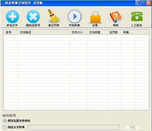 捷速图像识别软件_【图像其他捷速图像识别软件】(104.1M)