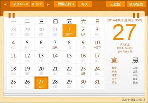 九视中华万年历_【桌面工具九视中华万年历,万年历】(1.1M)