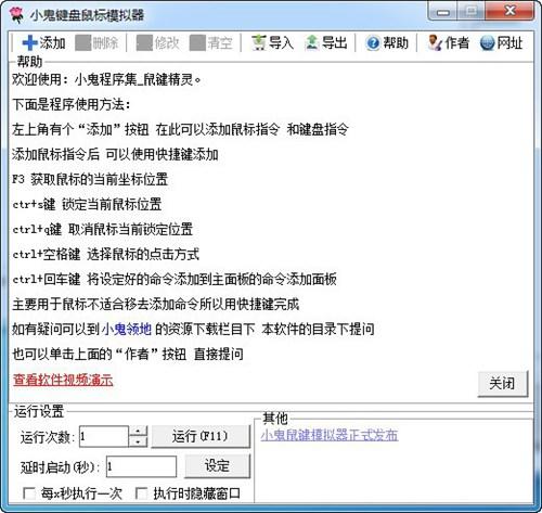 小鬼鼠标键盘模拟器_【键盘鼠标小鬼鼠标键盘模拟器,鼠标键盘模拟器】(1M)