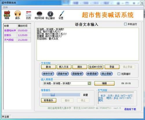 超市售卖喊话系统_【音频其它超市售卖喊话系统】(10KB)