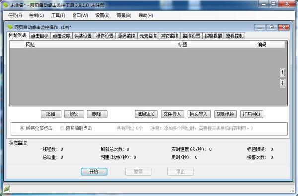 网页自动点击监控工具_【浏览辅助网页自动点击监控工具】(12.1M)