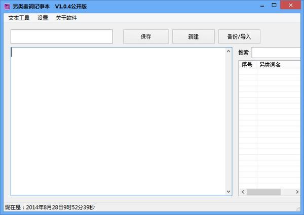 另类麦词记事本_【桌面工具另类麦词记事本】(1.2M)