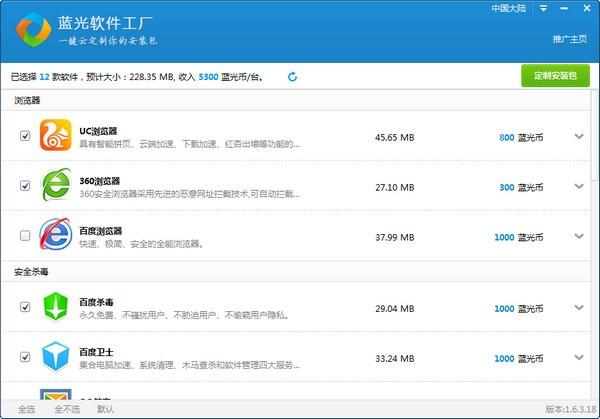 蓝光软件工厂_【下载软件蓝光软件工厂】(3.8M)