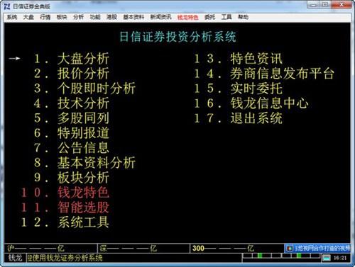 日信证券钱龙金典版_【股票软件日信证券钱龙金典版】(10.2M)