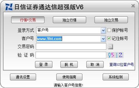 日信证券通达信_【股票软件日信证券通达信】(14.3M)