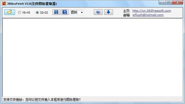 365文件图标提取器_【图标制作365文件图标提取器,图标提取】(1.6M)