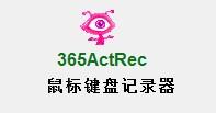 365鼠标键盘记录器_【键盘鼠标365鼠标键盘记录器】(1.4M)