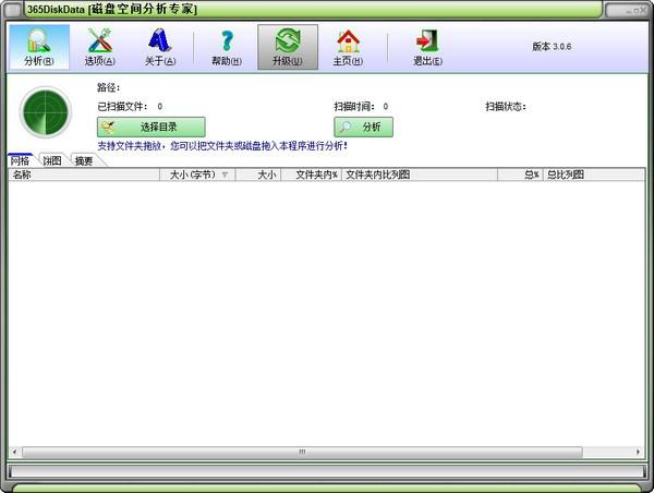 365DiskData磁盘空间分析专家_【磁盘工具365DiskData磁盘空间分析专家】(2.7M)