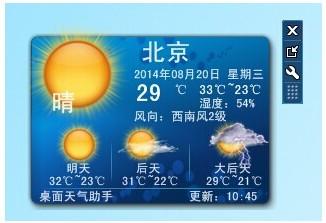 pc天气软件下载_【桌面工具天气软件】(1.8M)
