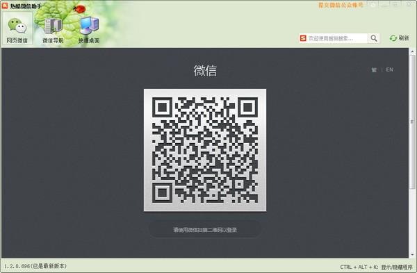热酷微信助手_【聊天工具热酷微信助手】(627KB)