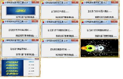 小跃电脑快速测评工具_【系统增强小跃电脑快速测评工具,电脑评测】(72KB)