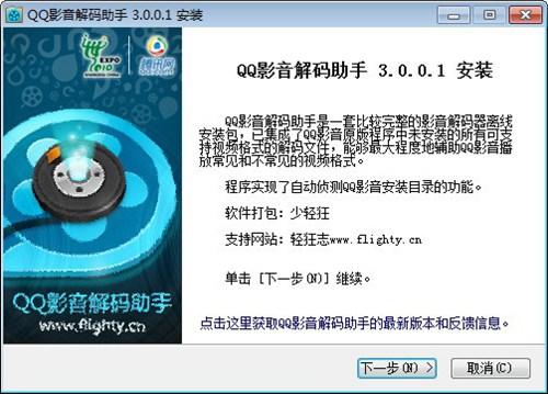 qq影音解码器_【视频解码qq影音视频解码】(10.9M)