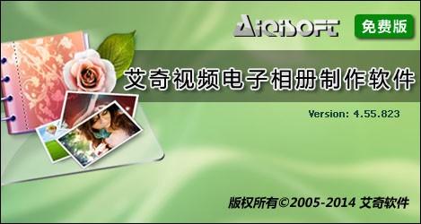 艾奇视频电子相册制作软件_【电子相册艾奇视频电子相册制作软件,电子相册制作】(28.4M)