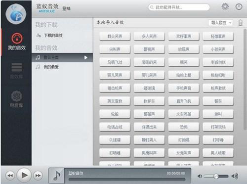 蓝蚁音效_【音频其它蓝蚁音效,音效软件】(22.9M)