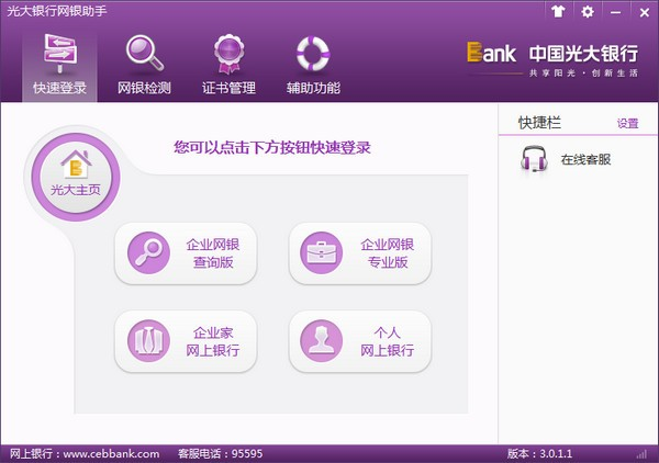 光大银行网银助手_【财务软件光大银行网银助手,网银助手】(1.7M)