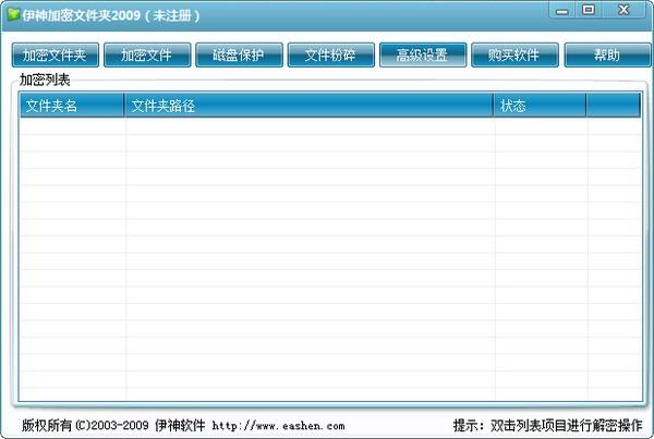 伊神加密文件夹_【密码管理伊神加密文件夹,文件夹加密】(1.9M)