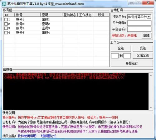 苏宁批量签到工具_【浏览辅助苏宁批量签到工具,签到工具】(1.6M)
