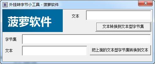 菠萝转换字节集工具_【文字处理菠萝转换字节集工具】(309KB)