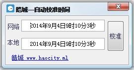 皓城自动校准时间软件_【系统增强皓城自动校准时间软件,时间校准】(370KB)
