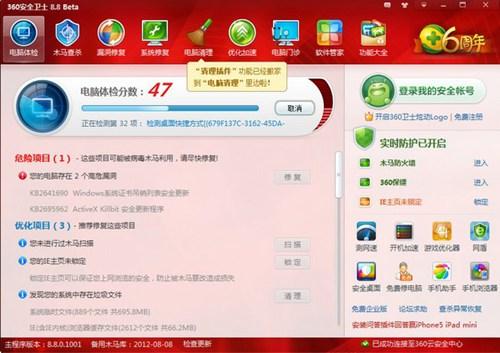 360安全卫士8.8_【系统优化360安全卫士,系统优化】(34.7M)