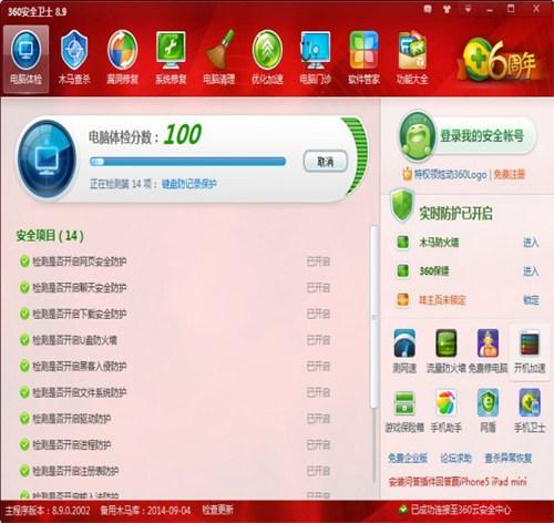 360安全卫士8.9_【系统优化360安全卫士,系统优化】(41.3M)