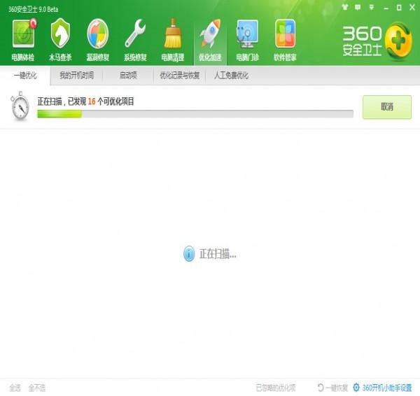 360安全卫士9.0_【系统优化360安全卫士,系统优化】(45.4M)