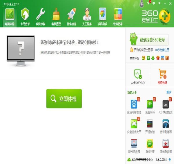 360安全卫士9.6_【系统优化360安全卫士,系统优化】(60.2M)