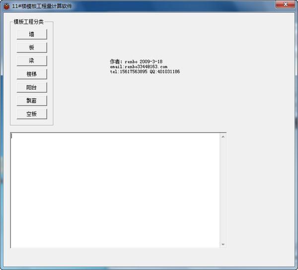 11#模板工程量计算软件_【工程建筑11#模板工程量计算软件】(130KB)