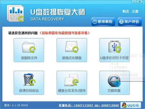 u盘修复软件_【磁盘工具u盘修复软件】(6.3M)