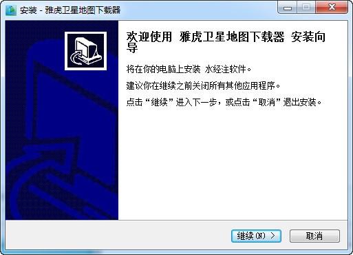 雅虎卫星地图下载器_【下载软件雅虎卫星地图下载器】(7.1M)