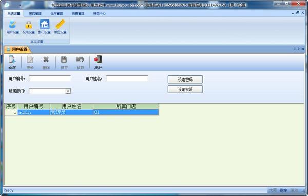惠友进销存_【财务软件惠友进销存,进销存软件】(7.9M)