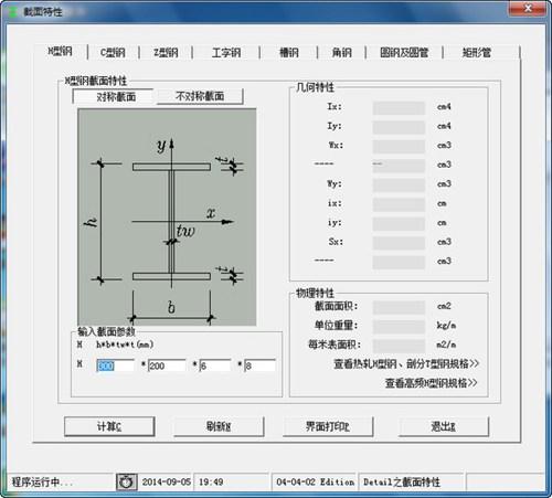 钢材理论重量计算器_【计算器软件钢材理论重量计算器,钢材重量计算器】(273KB)