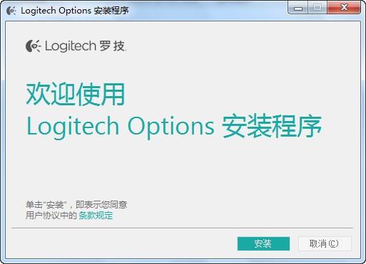 logitech options罗技鼠标增强软件_【键盘鼠标logitech options,罗技鼠标增强软件】(11.2M)