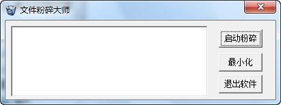 豪情文件粉碎机_【系统增强豪情文件粉碎机,文件粉碎】(286KB)