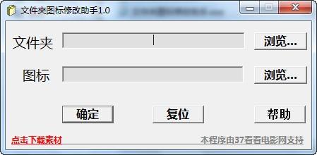 看看文件夹图标修改助手_【图像其他看看文件夹图标修改助手,文件图标修改】(119KB)