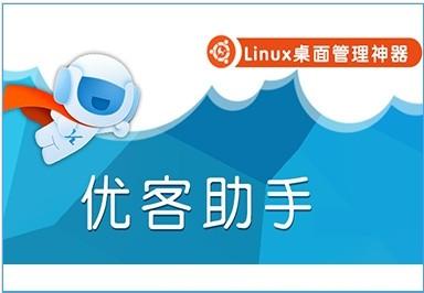 优客助手_【桌面工具优客助手,Linux桌面管理软件】(6.6M)