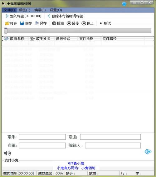 小鬼歌词编辑器_【音频其它歌词编辑器】(1.3M)