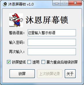沐恩屏幕锁_【桌面工具沐恩屏幕锁,电脑屏幕锁】(341KB)
