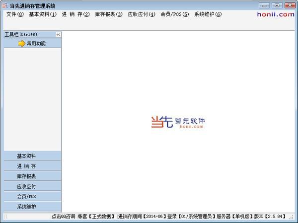 当先进销存管理系统_【财务软件当先进销存管理系统】(16.3M)