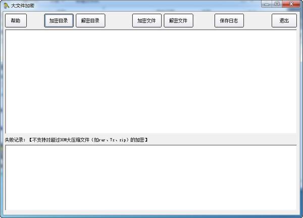 大文件加密软件_【密码管理大文件加密】(212KB)