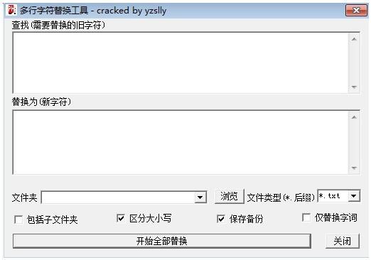 多行文字批量替换工具_【文字处理多行文字批量替换工具】(294KB)
