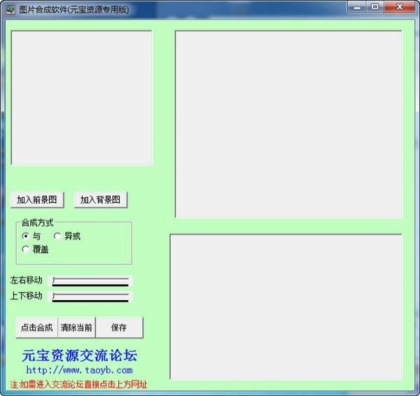 照片合成器_【图像处理照片合成器】(687KB)