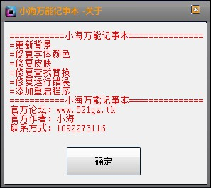 小海万能记事本_【汉字输入小海万能记事本,记事本】(1.2M)