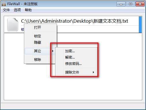 FileWall_【其它FileWall,文件加密】(2.0M)