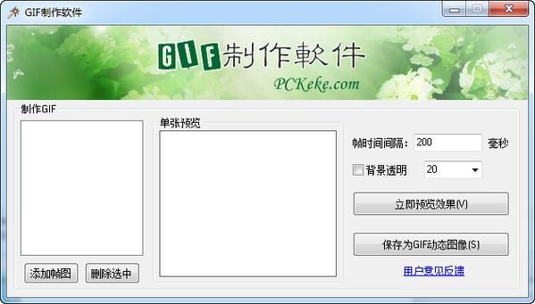 gif制作软件_【图像其他gif制作软件】(230KB)