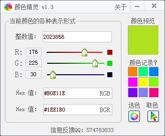 颜色精灵_【图像其他颜色精灵,屏幕取色工具】(451KB)