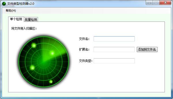 文件类型检测器_【文件管理文件类型检测器】(505KB)